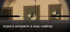играй в интернете в игры снайпер