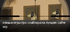 клевые игры про снайпера на лучшем сайте игр