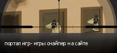 портал игр- игры снайпер на сайте
