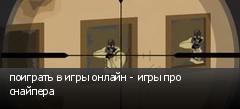 поиграть в игры онлайн - игры про снайпера