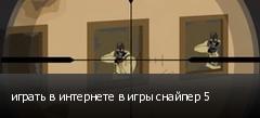 играть в интернете в игры снайпер 5