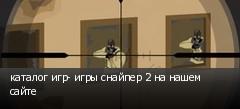 каталог игр- игры снайпер 2 на нашем сайте