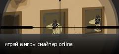 играй в игры снайпер online