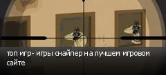 топ игр- игры снайпер на лучшем игровом сайте