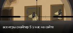 все игры снайпер 5 у нас на сайте