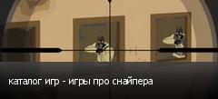 каталог игр - игры про снайпера