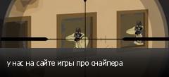 у нас на сайте игры про снайпера