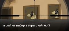 играй на выбор в игры снайпер 5