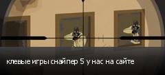 клевые игры снайпер 5 у нас на сайте