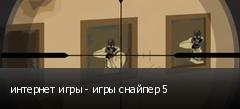 интернет игры - игры снайпер 5