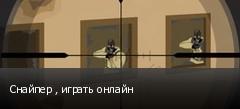 Снайпер , играть онлайн