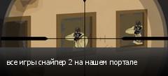 все игры снайпер 2 на нашем портале