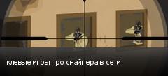 клевые игры про снайпера в сети
