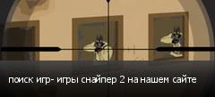 поиск игр- игры снайпер 2 на нашем сайте