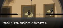 играй в игры снайпер 2 бесплатно