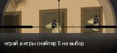 играй в игры снайпер 5 на выбор
