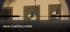 мини Снайпер online