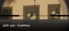 сайт игр - Снайпер