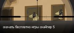 скачать бесплатно игры снайпер 5