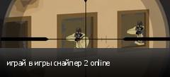 играй в игры снайпер 2 online
