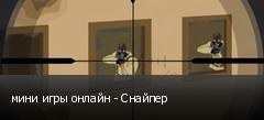 мини игры онлайн - Снайпер