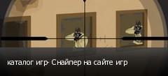 каталог игр- Снайпер на сайте игр