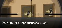 сайт игр- игры про снайпера у нас