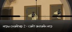 игры снайпер 2 - сайт онлайн игр