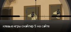 клевые игры снайпер 5 на сайте