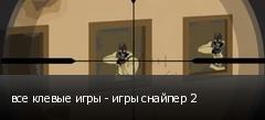 все клевые игры - игры снайпер 2