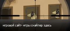 игровой сайт- игры снайпер здесь