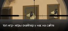 топ игр- игры снайпер у нас на сайте