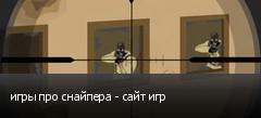 игры про снайпера - сайт игр