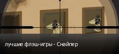 лучшие флэш-игры - Снайпер