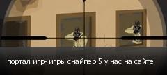 портал игр- игры снайпер 5 у нас на сайте