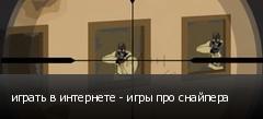 играть в интернете - игры про снайпера
