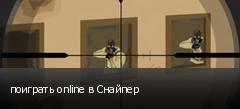 поиграть online в Снайпер