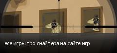 все игры про снайпера на сайте игр