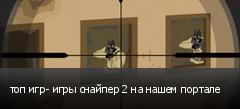 топ игр- игры снайпер 2 на нашем портале