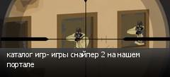 каталог игр- игры снайпер 2 на нашем портале