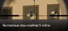 бесплатные игры снайпер 5 online