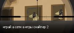 играй в сети в игры снайпер 2