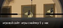 игровой сайт- игры снайпер 5 у нас
