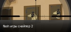 flash игры снайпер 2