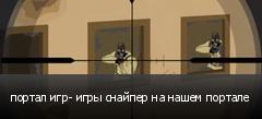 портал игр- игры снайпер на нашем портале