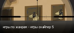 игры по жанрам - игры снайпер 5