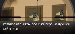 каталог игр- игры про снайпера на лучшем сайте игр
