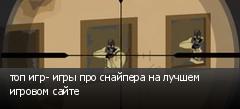 топ игр- игры про снайпера на лучшем игровом сайте
