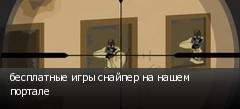 бесплатные игры снайпер на нашем портале