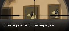 портал игр- игры про снайпера у нас